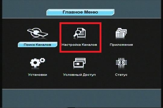 Как создать свой список каналов Триколор на новых приемниках GS B210 U210 U210CI Е501 C591